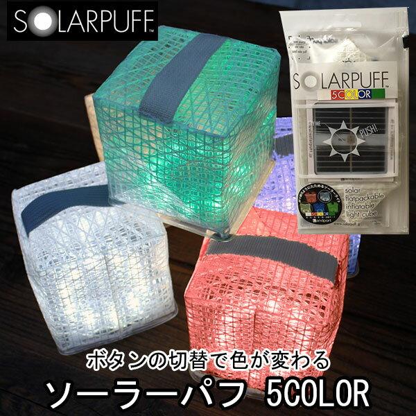 ソーラーパフ solar puff 5カラー PUFF-5C