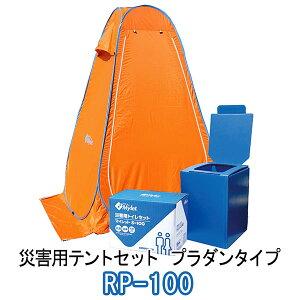 まいにち 災害用テントセット プラダンタイプ RP-100 送料無料
