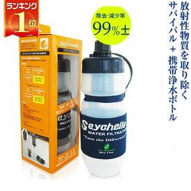 セイシェル サバイバルプラス携帯用浄水ボトル seychelle-1