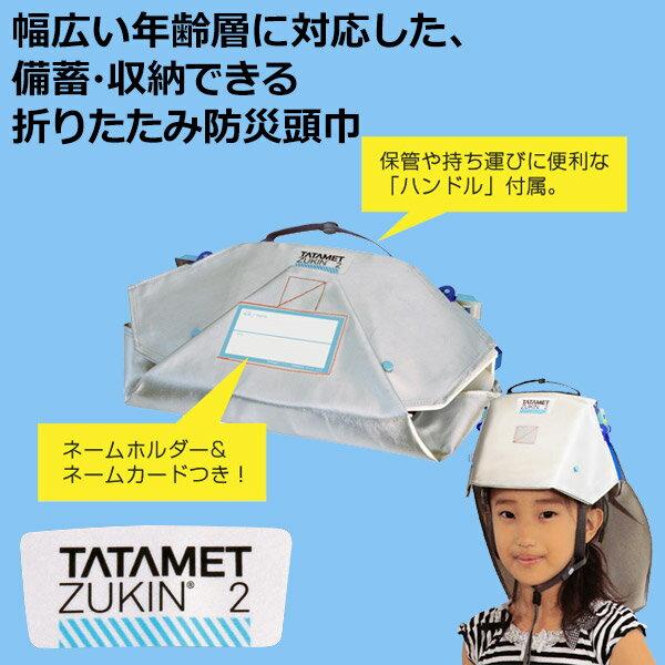 折りたたみ防災ずきん タタメットズキン2 T-Z2