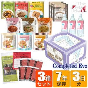 The Next Dekade 7年保存3日分食品セット 「Completed Evo」×3セット 07EV01 非常食 長期保存 そのまま 家族 セット 地震 災害 送料無料