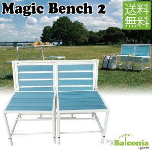 マイバルコニー(MyBalconia) マジック ベンチ2(Magic Bench2) テーブルベンチ 送料無料