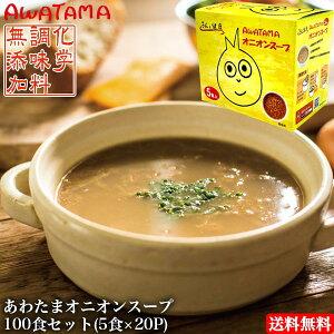 あわたまオニオンスープ 100食入り(5食入×20P) フリーズドライ 鮮度 食感 保存食 非常食 スープ インスタント 有機野菜 awatama5-20set