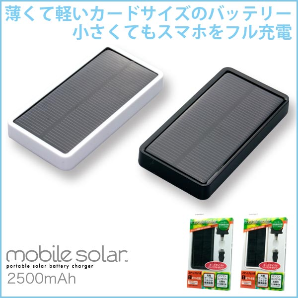 mobile solar 2500 MS202-BK M202-WH【あす楽対応】