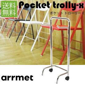 【6/21〜26はエントリーでポイント最大10倍】【送料無料】エリア デクリック AREAdeclic ポケットトローリーX Pockettrolley-x 正規品
