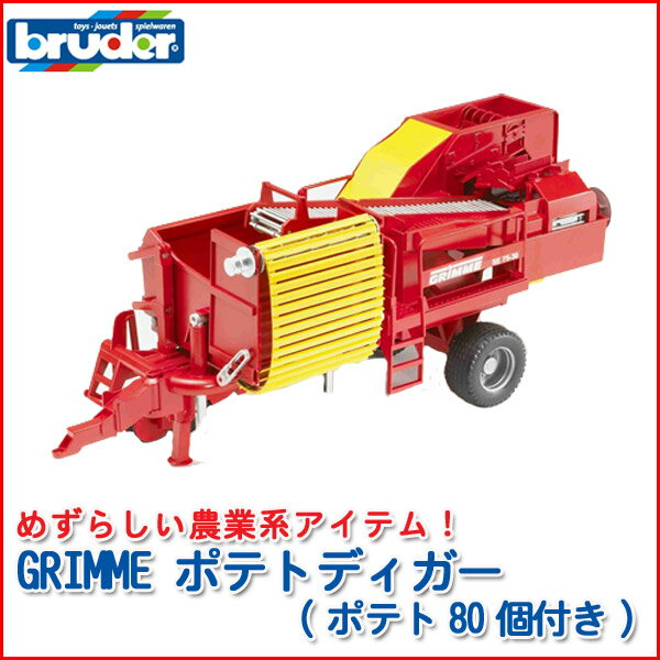 bruder ブルーダー GRIMME ポテトディガー(ポテト80個付き) 02130