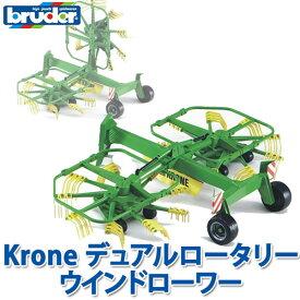bruder ブルーダー Krone デュアルロータリーウインドローワー 02216 知育玩具 車のおもちゃ 車 1歳 2歳 2 歳児 3歳 4歳 5歳 6歳 男 男の子 3 歳児 4 歳 の おもちゃ こども 子供 女 女の子 小学生 砂場