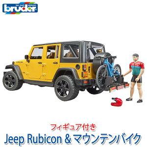 bruder ブルーダー Jeep Rubicon&マウンテンバイク(フィギュア付き) BR02543 一歳 クリスマスプレゼント 子供 男の子 女の子 1歳 1歳半 2歳 3歳 4歳 5歳 知育玩具 子供 誕生日プレゼント おもちゃ 小