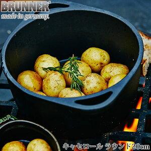 ブルナー BRUNNER GUSSTO キャセロール ラウンド 20cm IDP005022 鉄鍋 両手鍋 オシャレ ココット おしゃれ オーブン 薪ストーブ 暖炉 定番 手作り 料理 子供が喜ぶ
