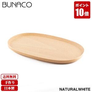ブナコ BUNACO トレー TRAY oval #229
