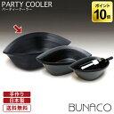 ブナコ BUNACO パーティクーラー Party cooler ブラック 853 送料無料