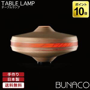 ブナコ BUNACO テーブルランプ BL-T017 送料無料 おしゃれ モダン 北欧 デスクライト ランプ ベッドサイド スタンドライト スタンドランプ 木製 照明 テーブルライト リビング 間接照明 国産