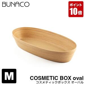 ブナコ BUNACO コスメティックボックス oval M IB-C626 木製 トレー 収納 アメニティトレー アメニティボックス 小物入れ おしゃれ