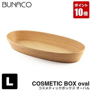 ブナコ BUNACO コスメティックボックス oval L IB-C627 木製 トレー 収納 アメニティトレー アメニティボックス 小物入れ おしゃれ