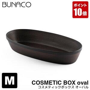ブナコ BUNACO コスメティックボックス oval M IB-C722 木製 トレー 収納 アメニティトレー アメニティボックス 小物入れ おしゃれ