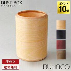 ブナコ BUNACO ダストボックス Tube4 チューブ4 Mサイズ IB-D8412 IB-D8414 IB-D8416 送料無料