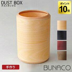 ブナコ BUNACO ダストボックス Tube4 チューブ4 Sサイズ IB-D8422 IB-D8424 IB-D8426