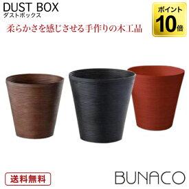 ブナコ BUNACO ダストボックス COIL コイル IB-D972 IB-D973 IB-D974