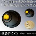 ブナコ BUNACO トレー TRAY フルムーン Full Moon Mサイズ #1112 #2114