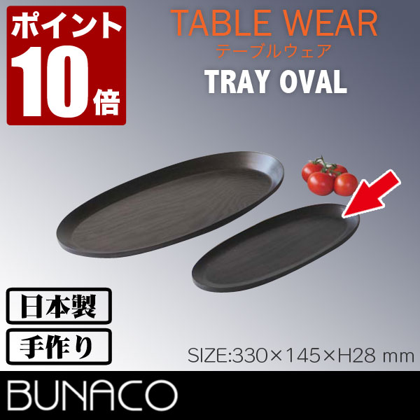 木製 トレー ブナコ BUNACO トレー TRAY #121 oval【あす楽対応】 お盆 トレイ おしゃれ 食器