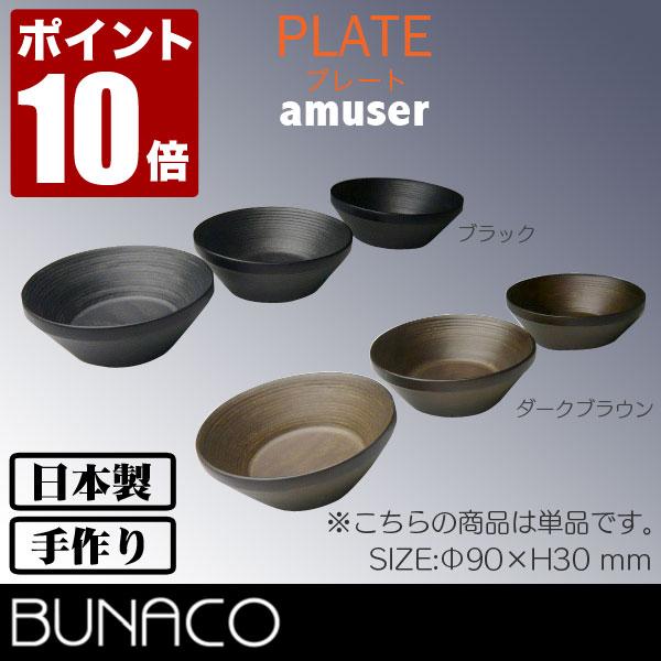ブナコ BUNACO ランチプレート 木製 プレート PLATE アミュゼ amuser 144 634 食器 おしゃれ カフェ 北欧 和食器