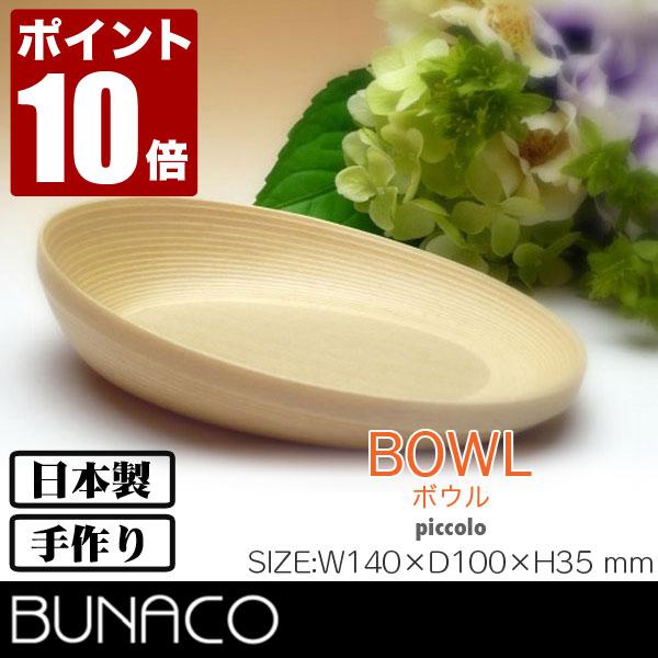 ブナコ BUNACO 木製 ボウル ボール BOWL ピッコロ piccolo #272 食器 サラダボウル 木製食器 キッチン 和食器 洋食器