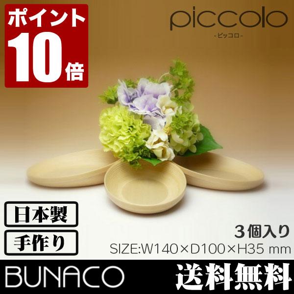 ブナコ BUNACO 木製 ボウル 食器 ボール BOWL ピッコロ piccolo #273 3個入り 送料無料 サラダボウル 木製食器 キッチン 和食器 洋食器