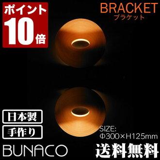 Bunaco BUNACO bracket BL-B493