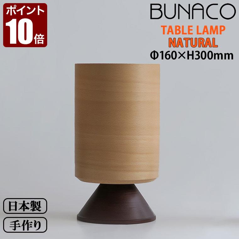 ブナコ BUNACO テーブルランプ BL-T652 送料無料