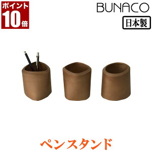 BUNACO ブナコ ペンスタンド Pen Stand キャラメルブラウン SB-P837 SB-P847 SB-P857 木製 木 ペン立て おしゃれ オフィス ペンスタンド 高級 ギフト