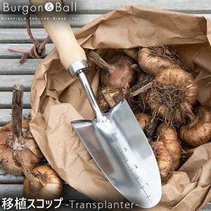 Burgon&Ball バーゴン&ボール Transplanter ステンレス 移植スコップ(目盛り付) ガーデニング スコップ おしゃれ イギリス 英国 GTH-STPRHS
