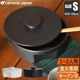 土鍋 ギフト 素敵 おしゃれ かわいい セラミックジャパン Ceramic Japan do-nabe 190 直火用土鍋19cm(IH非対応) DN-190 【あす楽対応】