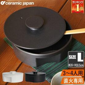 【送料無料】土鍋 ギフト おしゃれ 素敵 かわいい セラミックジャパン Ceramic Japan do-nabe 240 直火用土鍋24cm(IH非対応) DN-240-WH DN-240-BK 【あす楽対応】