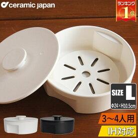 土鍋 IH対応 ギフト おしゃれ 素敵 かわいい セラミックジャパン Ceramic Japan do-nabe 240 24cm DN-240IH-BK DN-240IH-WH