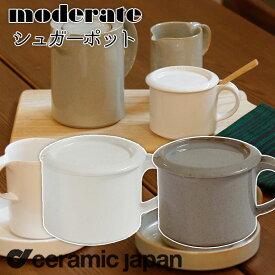 【6/21〜26はエントリーでポイント最大10倍】セラミックジャパン Ceramic Japan モデラートシュガーポット OM-4-WH OM-4-GY