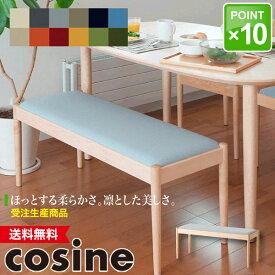 コサイン cosine フォルク ベンチ120 メープル 受注生産商品 CD-03NM-120-TU 送料無料