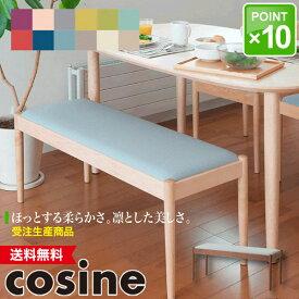 コサイン cosine フォルク ベンチ120 ウォルナット 受注生産商品 CD-03NW-120-TU 送料無料