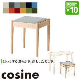 コサイン cosine フォルク スツール メープル CD-04NM-MJ 送料無料
