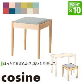 コサイン cosine フォルク スツール メープル CD-04NM-TU 送料無料