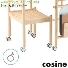 コサイン cosine coitti キャスター(ストッパーなし) CI-31