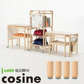 コサイン cosine coitti 延長脚50(4本セット) CI-32NM