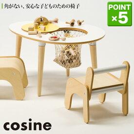 コサイン cosine イス minisチェア KI-06NT-D 送料無料