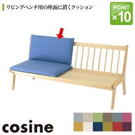 コサイン cosine リビングベンチ用背クッション(張地-KC) SO-02-2-KC 送料無料