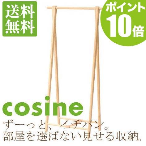 コサイン cosine ドレスラック メープル DR-270M 送料無料