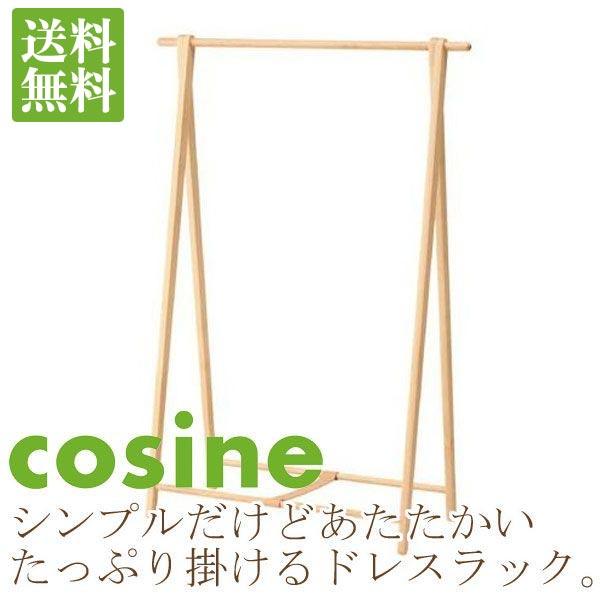 コサイン cosine ドレスラック ワイド ナラ DR-270NW 送料無料