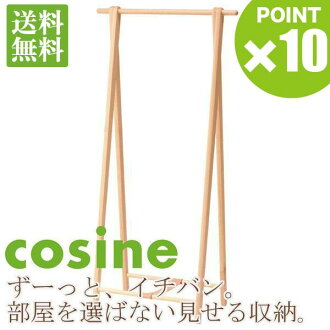 Cosine cosine dress rack cherry DR-270S 10P28oct13 fs3gm