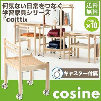 코사인 cosine coitti 체어 캐스터(스토퍼 없음) 부속 CI-02 NM