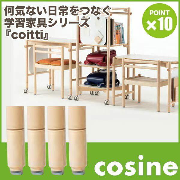 コサイン cosine coitti 延長脚80(4本セット) CI-33NM
