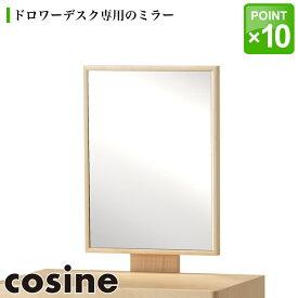 コサイン COSINE ドロワーデスク 専用ミラー メープル Relax リラックス 寝室 ベッドルーム リビング おしゃれ OP-10NM 送料無料