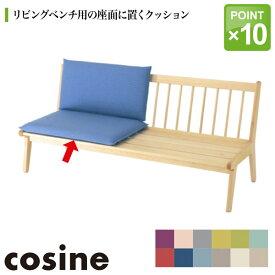コサイン cosine リビングベンチ用座クッション(張地-TU) SO-02-1-TU 送料無料
